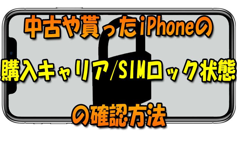 中古や貰ったiPhoneの購入キャリア・SIMロック状態の確認方法
