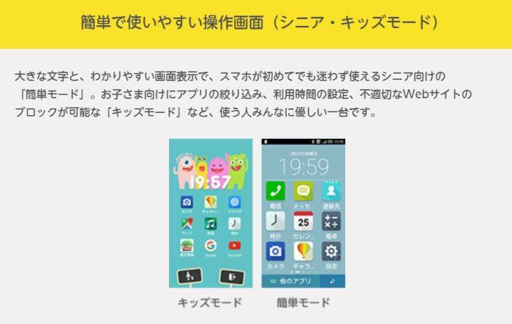 ZenFone3のキッズモード