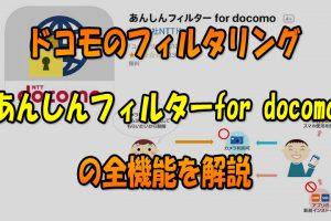 『あんしんフィルター-for-docomo』の全機能を解説