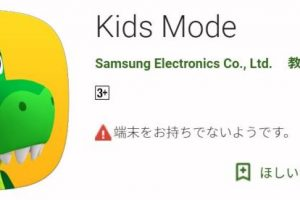 GooglePlayのKidsModeアプリ