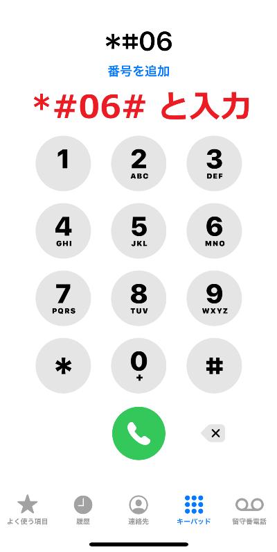 iPhoneの「電話」からアスタリスクシャープ06シャープと入力してもIMEIが表示される