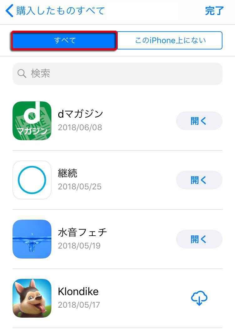 ➄過去に購入した全てのアプリが確認可能