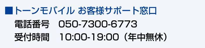 トーンモバイルお客様サポートダイヤル番号