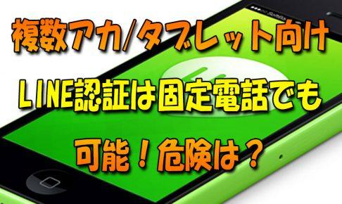 【複数アカ&タブレット向け】LINE認証は固定電話でも可能!危険は?