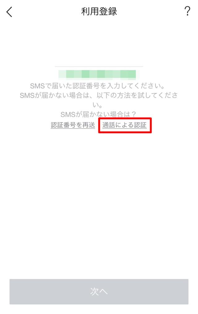 LINEの認証画面で「電話番号による認証」を選択