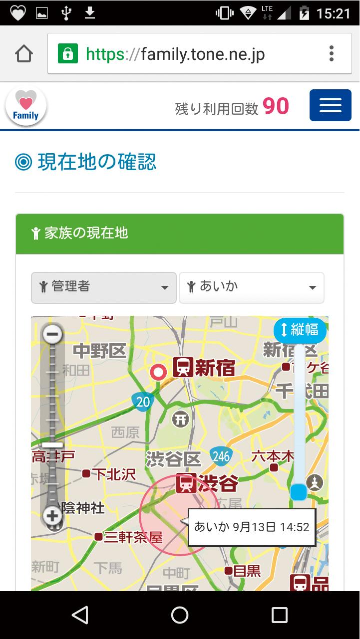 トーンモバイルのTONE見守りで子供の居場所が地図上に表示される