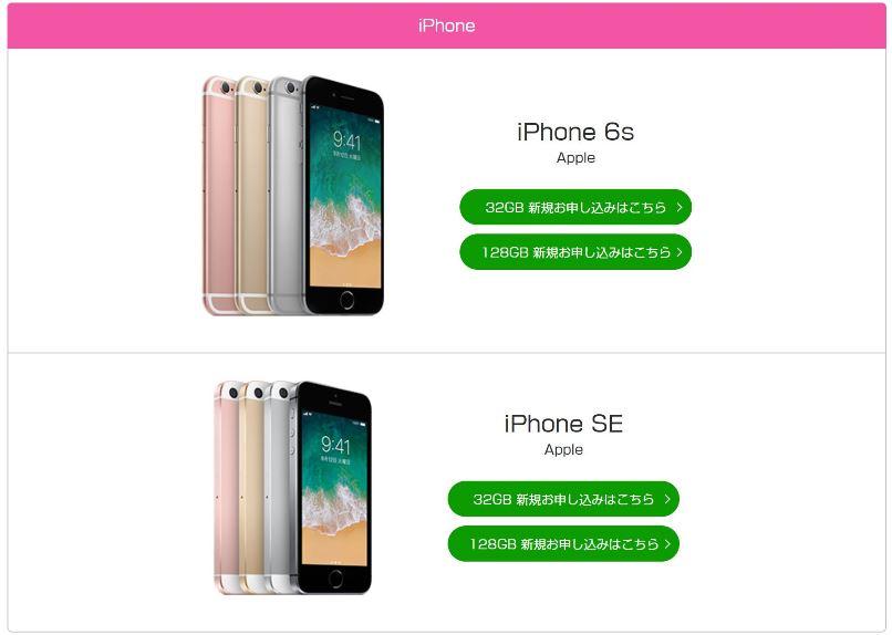 UQモバイルで取り扱いのiPhoneモデルは6sとSE