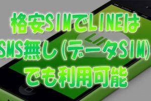 格安SIMでLINEはSMS契約無し(データSIM)でも利用可能