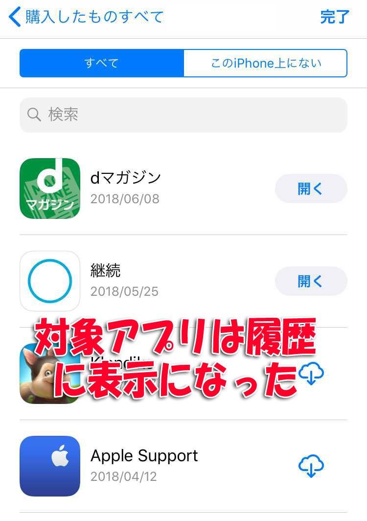 消し方➁対象アプリは購入履歴から非表示になった