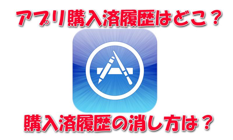 Appストアのアプリ購入済履歴の確認方法&消し方