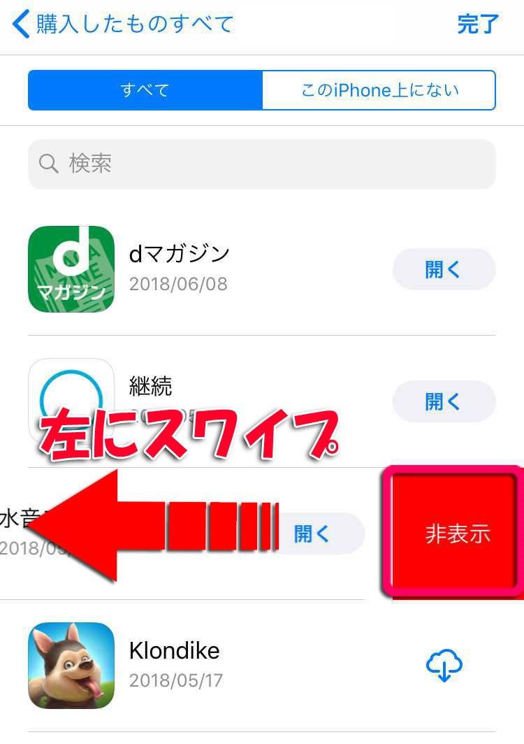 消し方➀過去に購入済みApp一覧から非表示にしたいアプリを左にフリック