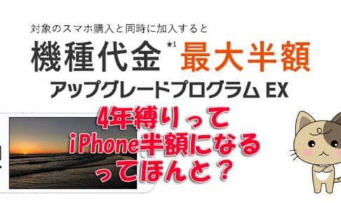 auとソフトバンクの4年縛りでiPhoneが半額で使える?デメリットはないのか?