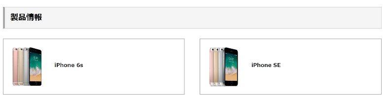 2018年6月時点でのワイモバイルのiPhone取扱いモデルはiPhoneSEとiPhone6sの2モデル