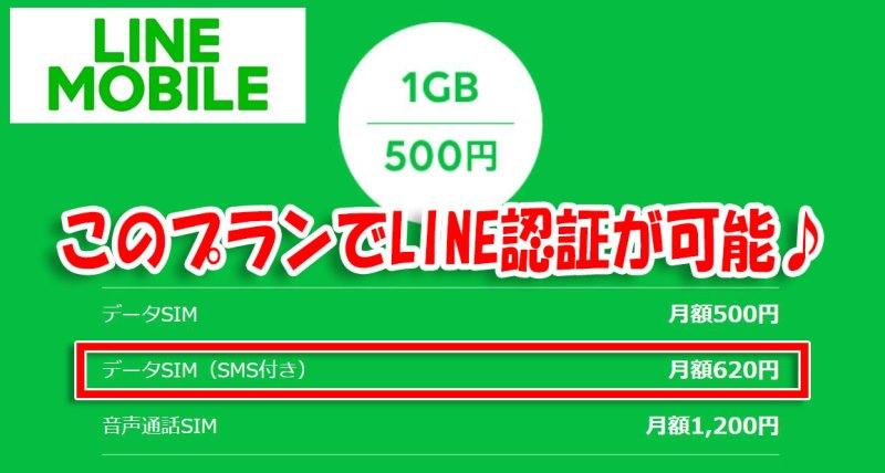 LINEモバイルの「LINEフリー(SMS付)」プランなら月額620円でLINE認証が可能に♪