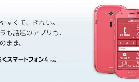 ドコモのらくらくスマートフォン4(富士通)