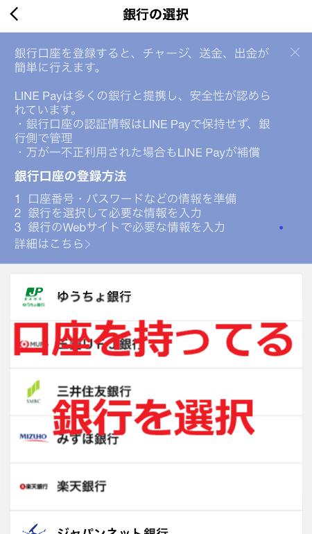 LINE Payの本人確認の銀行口座登録④銀行選択画面