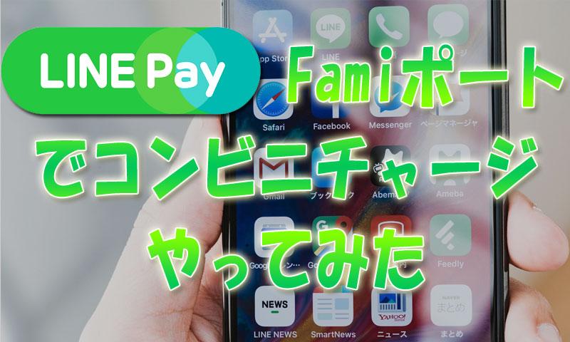 LINE PayのコンビニチャージをFamiポートでやってみた