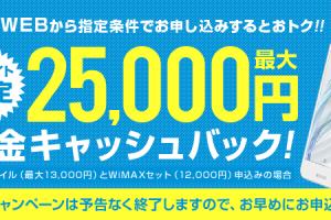 UQモバイルの25000円現金キャッシュバックキャンペーン