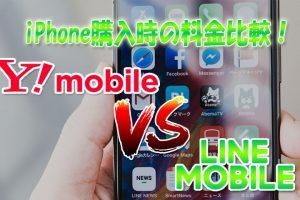 iPhone購入時の料金比較_ワイモバイルVSLINEモバイル