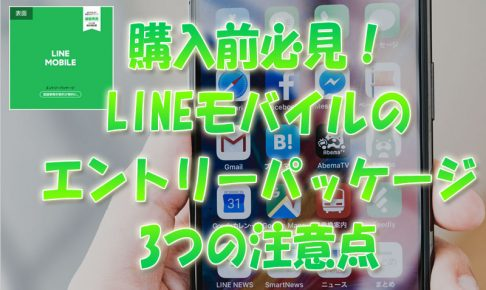 購入前必見!LINEモバイルのエントリーパッケージ3つの注意点