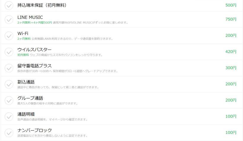 LINEモバイルの有料オプション選択画面