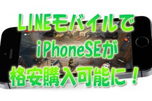 LINEモバイルでiPhoneSEが格安購入可能に
