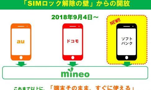 mineoがトリプルキャリアになる事で、SIMロック解除の壁からの解放