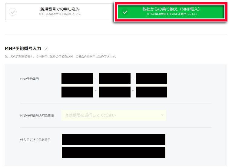 LINEモバイルの申し込み_MNP