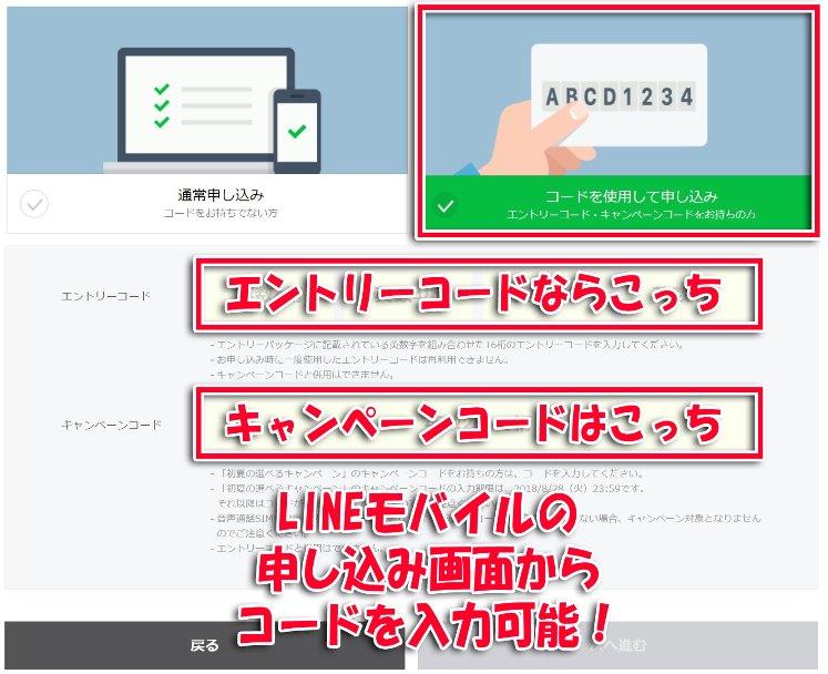LINEモバイルの申し込みページの最初に「コードを使用して申し込み」という欄がある (2)