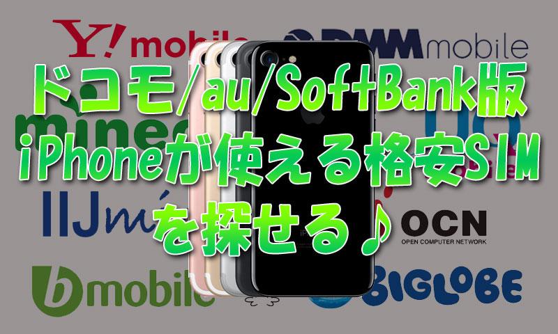 ドコモauソフトバンクで購入したiPhoneが使える格安SIMを探す(全モデル対応)