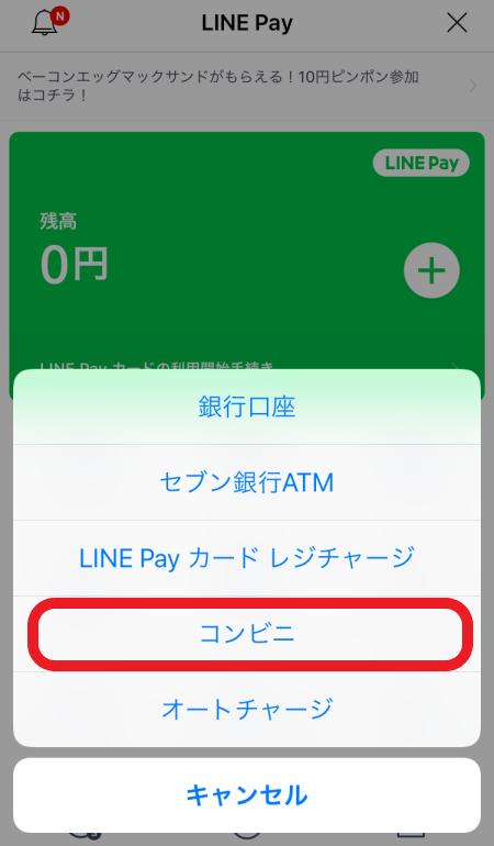 コンビニでLINE Payをチャージ手順➁チャージ方法は「コンビニ」を選択