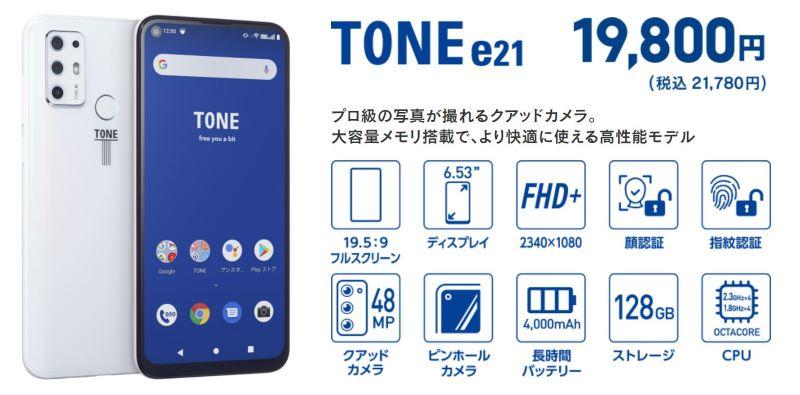 TONE e21のスペック&端末代_800