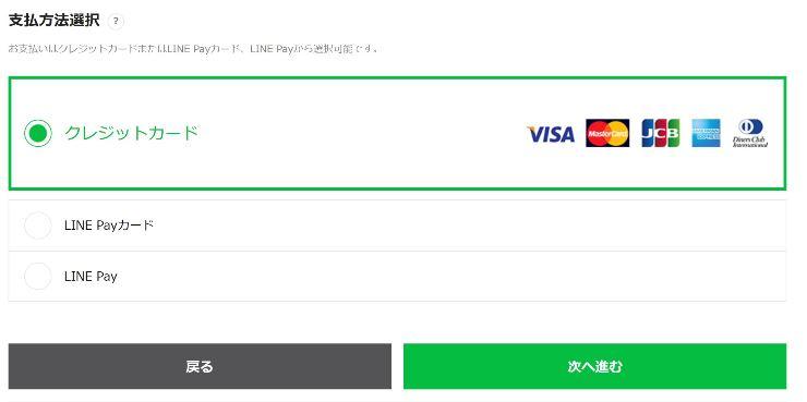 LINEモバイルの申し込み画面_支払方法