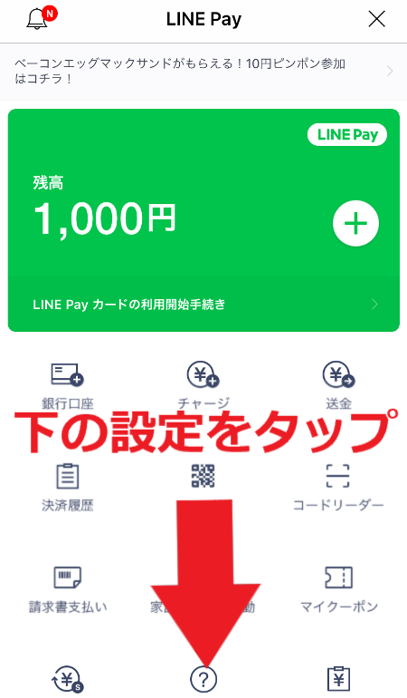 LINE Payの本人確認の銀行口座登録➀_メニューから「設定」
