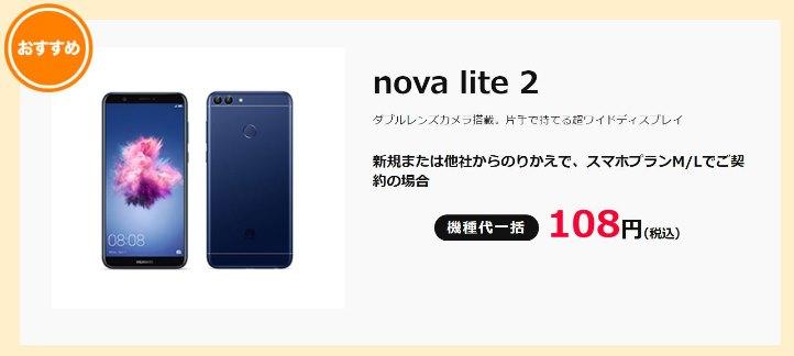 ワイモバイルのセール_HUAWEI nova lite2のアウトレット品がが99%割引で購入可能.JPG