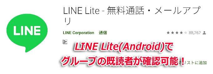 LINE-Liteでグループトークの既読者の確認が可能