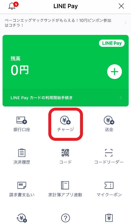 コンビニでLINE Payをチャージ手順➀_LINEアプリ内のLINE Payを開いて「チャージ」