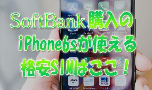 ソフトバンク購入のiPhone6sが使える格安SIMはここ!