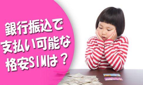 銀行振込で支払い可能な格安SIMはある?