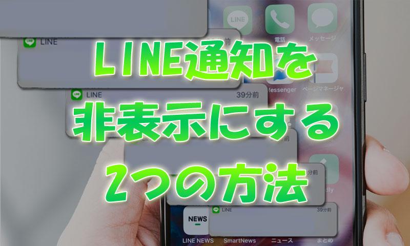 LINE通知を非表示にする方法