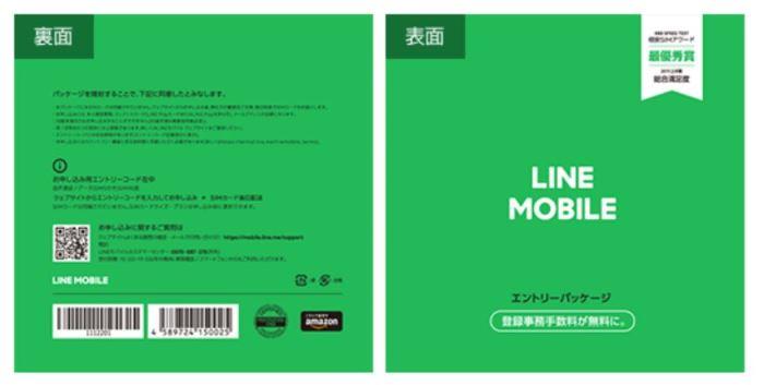 LINEモバイルのエントリーパッケージの表紙と裏面