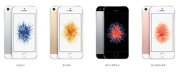 iPhoneSEのカラーバリエーションは4色