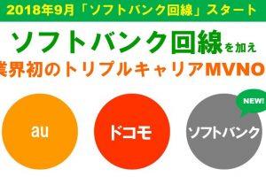 mineoが9月よりソフトバンク回線プランをスタート