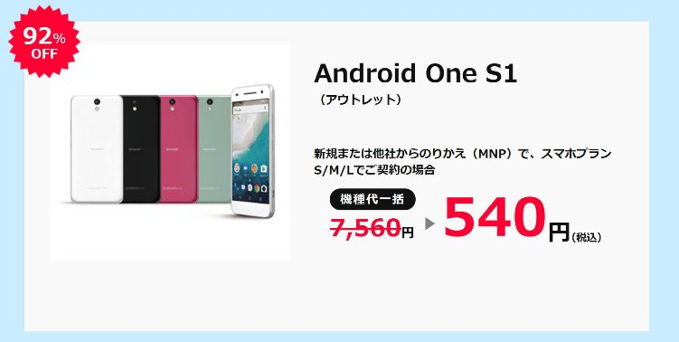 Android One S1のアウトレットが一括540円