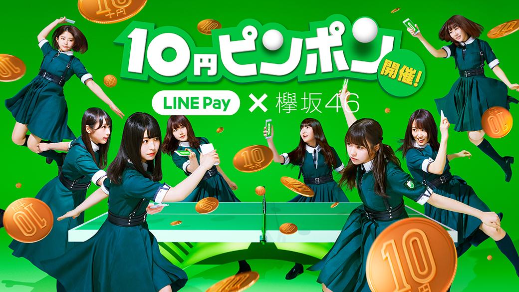 LINEピンポンでLINE Payの人気度拡大