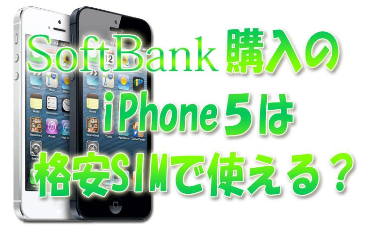ソフトバンク購入のiPhone5は格安SIMで使えるか