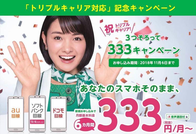 mineoのトリプルキャリア対応記念キャンペーンで6ヶ月333円で利用可能
