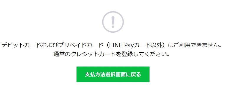 LINEモバイルではデビットカードなどは利用不可の公式表示