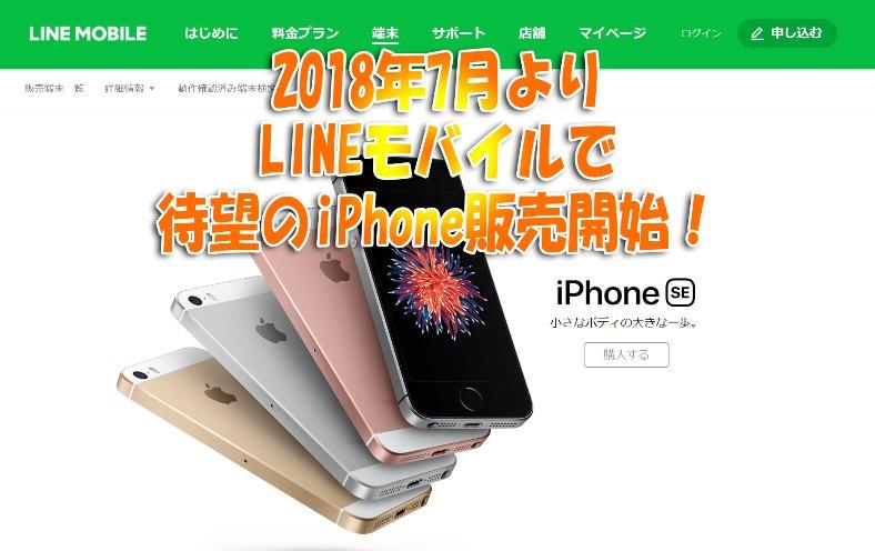LINEモバイルでiPhoneSEの取り扱い開始!