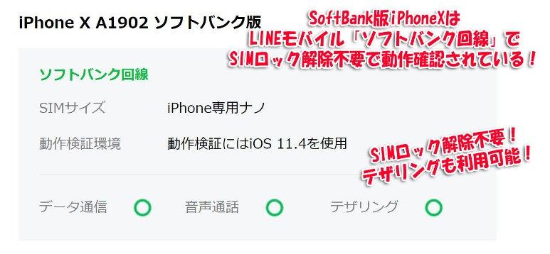 LINEモバイルの動作確認済端末一覧ページに「ソフトバンク版iPhoneX」の記載有り